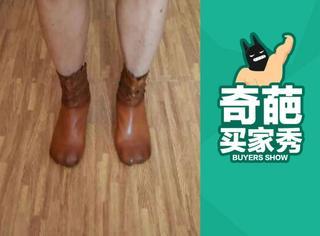 【奇葩买家秀】这些奇怪的鞋子,真是委屈脚了