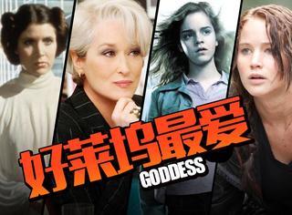 1800名好莱坞人士评选最受欢迎女性角色TOP50,你猜第一是谁?