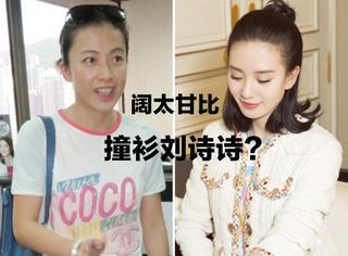 阔太甘比不仅爱马仕包包背不完,还穿ChanelT恤与刘诗诗撞衫?