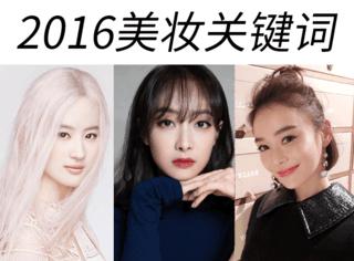 八字空气刘海、人鱼唇、落尾眉...2016年六大美妆趋势你都跟上了吗?