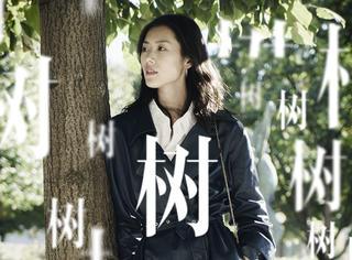 大表姐刘雯单身了28年,不太会撩汉,却最爱跟大树合影