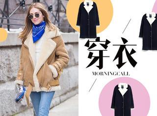 【穿衣MorningCall】羊羔绒大衣温暖还有型,冬天必备好单品!
