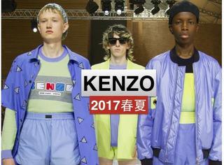 如果你们被KENZO for HM惊吓,2017春夏的KENZO则必定让你惊艳!