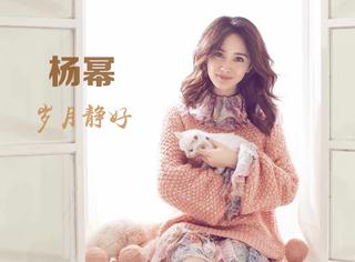 【时装片】粉白色的杨幂,温暖这个冬天~
