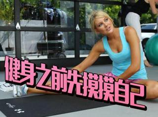 减肥健身之前,先把自己全身自摸一遍!