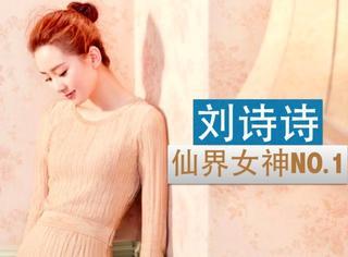 女明星们12月造型齐回仙界,而仙界女神第一名还是刘诗诗~