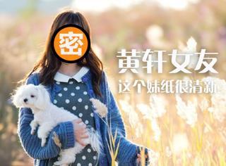 黄轩的恋情在韩国被曝光?但小女票好像穿了秋裤...