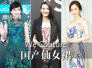 """杨幂、舒淇、赵雅芝,女星们都在穿这家国产品牌的高定""""仙女裙"""""""