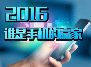 iOS、Android、Windows谁是2016年度最大的赢家!