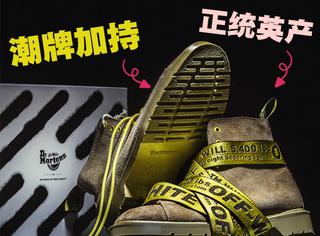难得一遇的英产马丁靴再现江湖,这次还多了当红潮牌来加持!