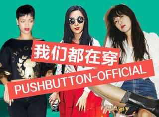 范冰冰、孔孝真、日日都在穿的韩国品牌,今天还在国内办了第一场时装秀!