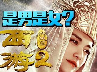 《西游伏妖》人物集体曝光,可姚晨饰演的角色到底是男是女啊?