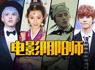 好想找陈坤、吴亦凡、鹿晗、范冰冰,拍《橘子君的阴阳寮》