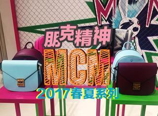 MCM2017春夏系列 | 能让你迷上双肩包,也能带你疯狂一春夏!