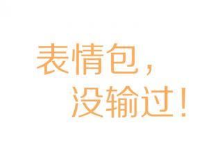 【表情包分享】来自小橘子的表情包,大家一起用爱豆表情包