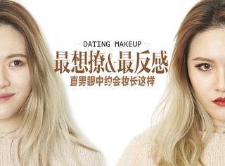 我们采访了几位直男,最想撩&最反感的妆容你中了几招?
