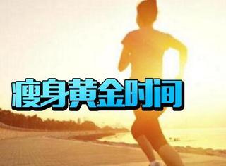 别错过瘦身黄金时段,早晨运动让你告别汗臭、散发清香