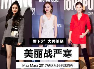 唐嫣大秀长腿、张天爱露腿俏皮风,MaxMara秀场女艺人们美丽战严寒啊!