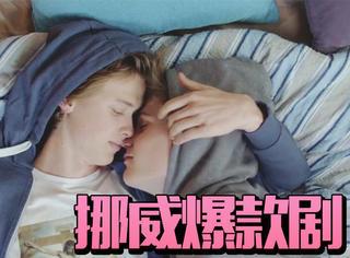 互撩热吻狂虐狗,这部《SKAM》告诉你北欧少年是如何谈恋爱的!