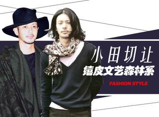 小田切让穿衣风格太任性,长衫、宽裤、礼帽...正是这些构成了独一无二的他!