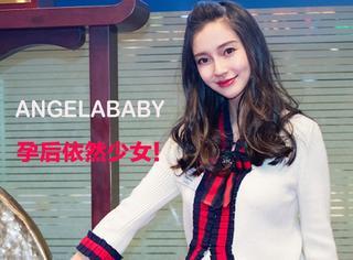Angelababy怀孕6个月仍少女!除了肚子和孕前根本没差啊!