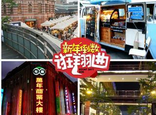 新年倒数诳翔曲11 |2017台北剁手指南&这么多商圈逛哪个好!