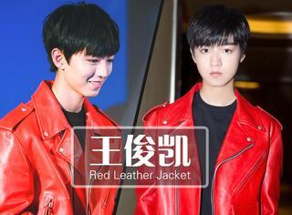 已中毒王俊凯的红色皮夹克 这样的花样美少年要霸屏呐!