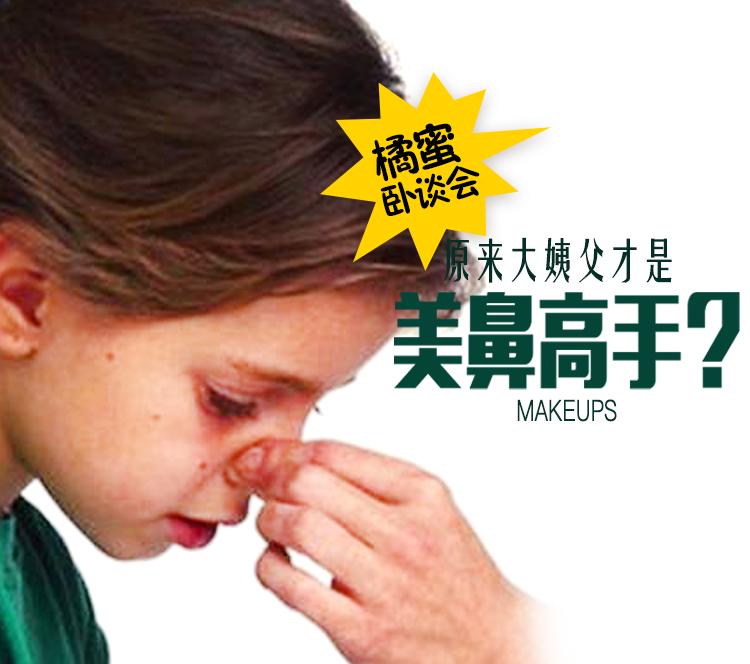 【橘蜜卧谈会】大姨夫和眼保健操到底是不是美鼻神助攻?