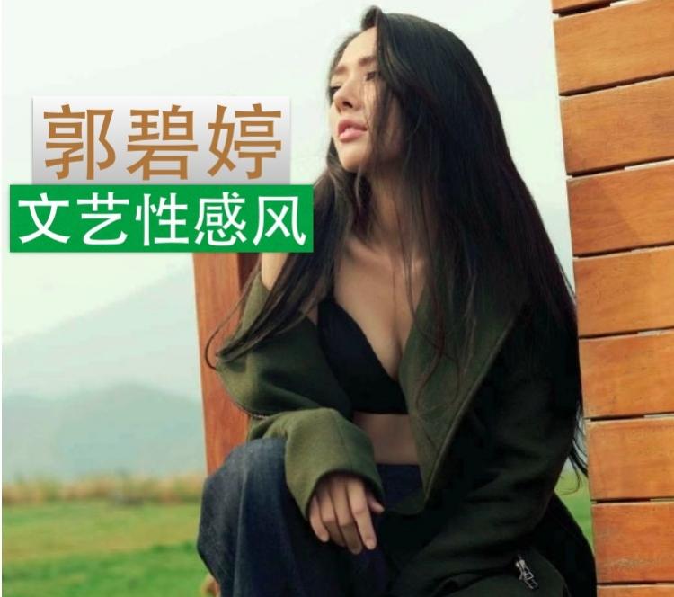 禁欲系女孩郭碧婷也玩儿起了性感,可画风还是那么文艺!