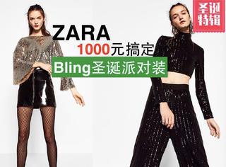 Zara1000元不到的圣诞派对装,也能穿出高阶Feel~