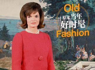 """第一夫人杰奎琳的时尚拿到今天穿依旧时髦,""""霓裳外交""""的称号也是名副其实啊!"""