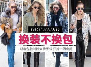 是什么包让Gigi如此执迷?当红超模一周造型不要大牌就要它!