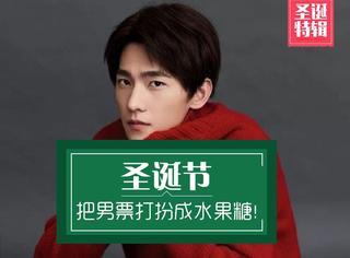圣诞节,就把男票打扮成杨洋、吴亦凡那样的水果糖送自己!