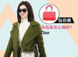 【包你美】江疏影、米兰达·可儿都爱的Dior手袋辣么贵,原来都是有原因的!