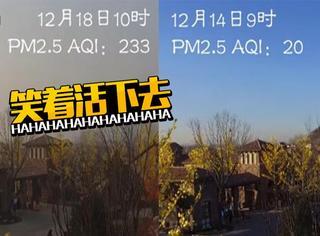 飞上北京450米高空后对比雾霾爆表与蓝天,震惊了