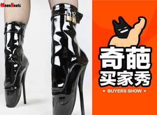 【奇葩买家秀】穿上18cm高跟鞋,脚已经快废了