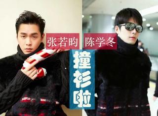 张若昀、陈学冬穿了同一件毛衣,潮男撞暖男,你更爱哪一款?