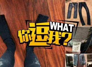 别骗我?小伙买到超长牛仔裤,卖家说这是男装新时尚