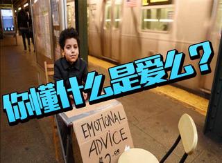11岁男孩在纽约地铁旁设立情感咨询站,敢问弟弟你懂爱情么?