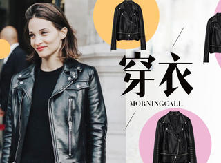 【穿衣MorningCall】皮衣穿得好,男神跑不了!