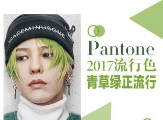 GD染发撞上2017年流行色,预计这款青草绿要刷满你的屏!