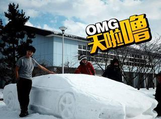 厉害了,日本大学生在雪地里堆出了一辆兰博基尼