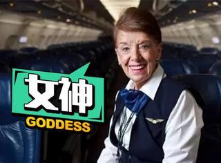 80岁的她是世界上最老的空姐,在空中飞了59年
