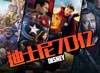 迪士尼今年全球票房破70亿美金,快来算算你给它花了多少钱