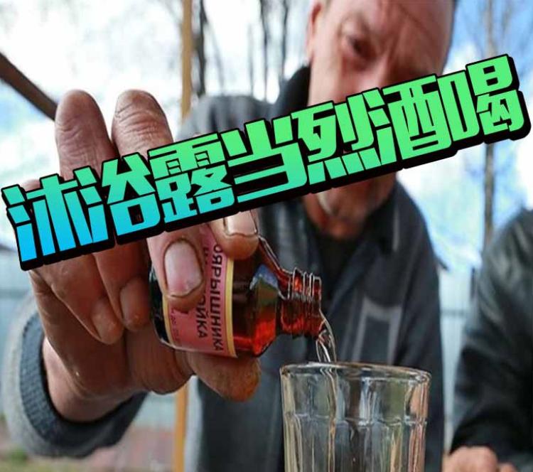战斗民族把廉价沐浴露当烈酒喝,造成49人丧命