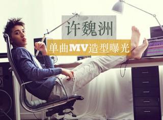 许魏洲新歌MV造型多变:阳光暖男&摇滚歌手,形象竟然可以无缝切换!