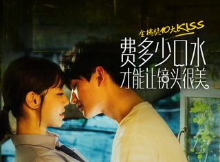 【2016金橘奖】票选最佳Kiss:杨洋白百何,井柏然baby,哪个甜得让你生气!