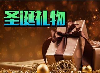 来呀,互相宠爱呀丨圣诞节送给最爱的人礼物清单