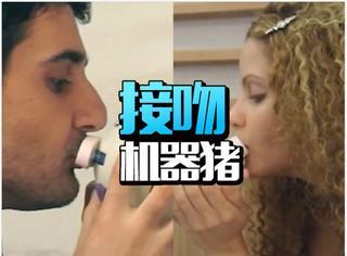 接吻机器猪,世界第一款接吻机器人即将面世