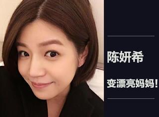 她是清纯的沈佳宜也是最萌的小龙女,如今陈妍希又成了最幸福的漂亮妈妈!